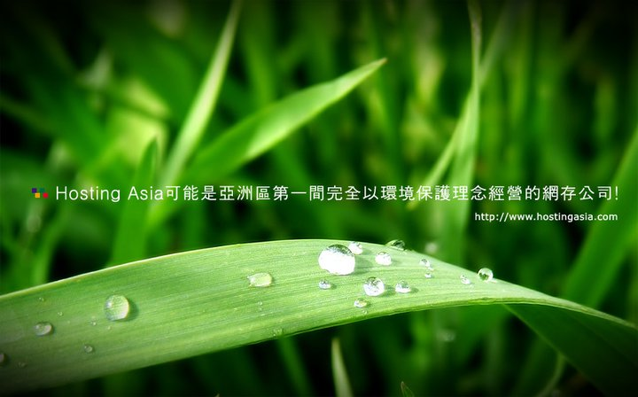 GO GREEN - Hosting Asia has embraced Green IT and we are environmental friendly since 2010 !